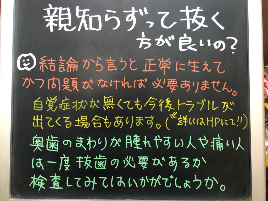 歯医者の一言(親知らずは抜く?)